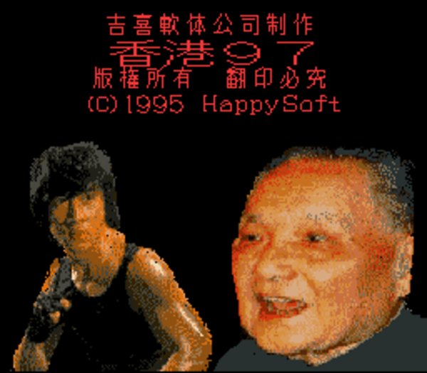 Hong Kong 97 97 Image Gallery  Know Your Meme-4596