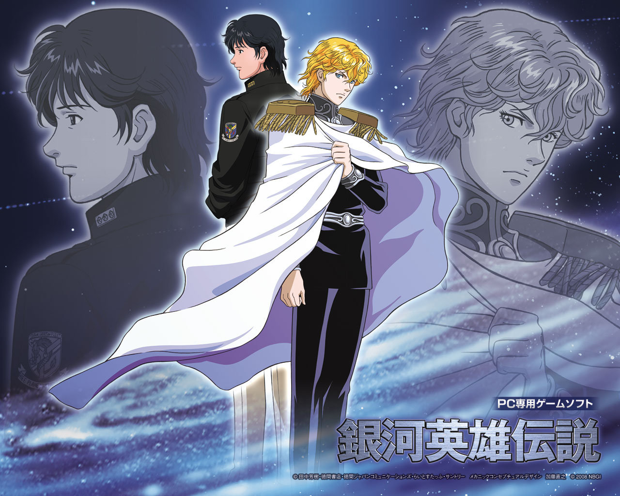 Legend Of The Galactic Heroes Know Your Meme