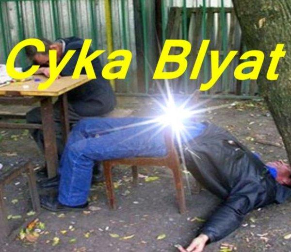 blyat cyka blyat know your meme