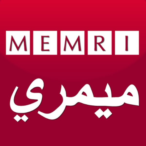 MEMRI TV | Know Your Meme