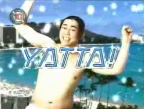 Yatta! | Know Your Meme