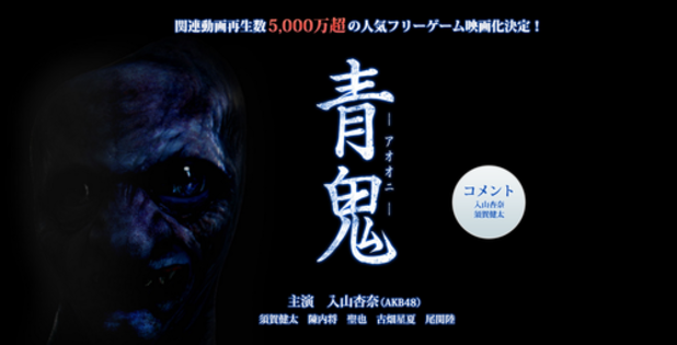 Ao Oni Gets A Live Action Movie Childhood Enhanced Know Your Meme