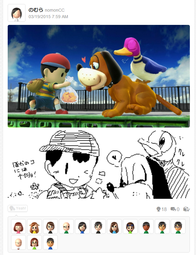 Ness Is Feeding The Duck Hunt Dog Super Smash Brothers Know