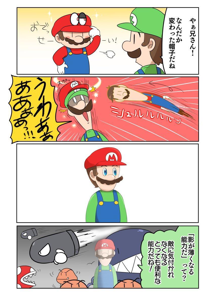 Super Luigi Odyssey (?)    Super Mario Odyssey   Know Your Meme