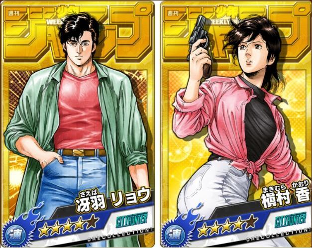 Shonen Jump Ore Collection 4 Star City Hunter Cards Anime