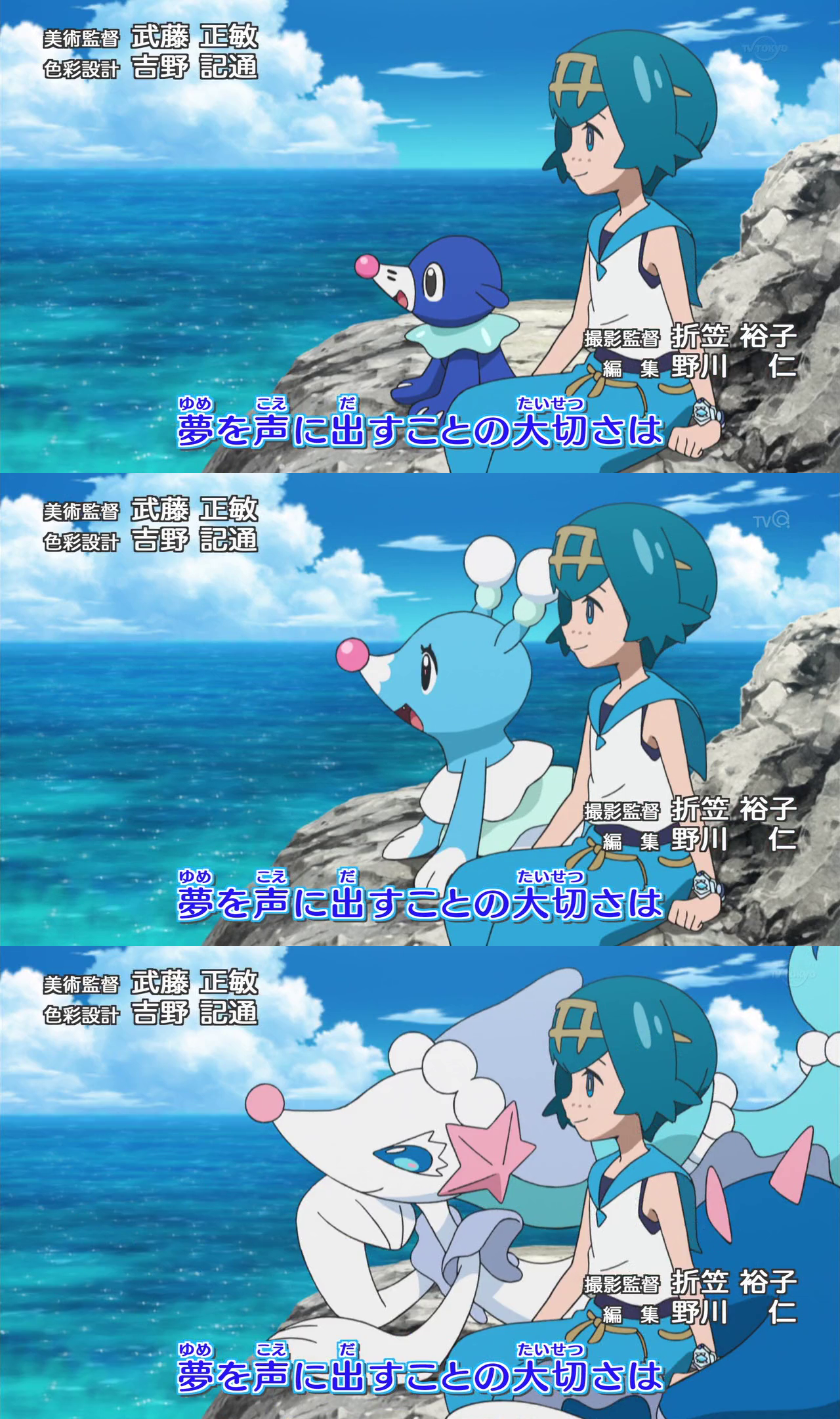 Evolution of Popplio in the opening   Pokémon Sun and Moon