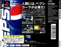 Pepsiman: Image Gallery (Sorted by Low Score) (List View
