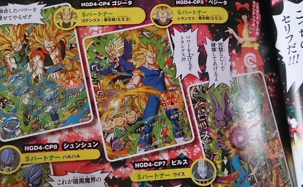 Dragon Ball Heroes HGD4-CP8