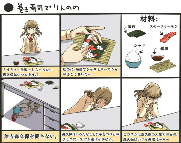 Nono Making Sushi Roll By 木野 Kino Sr How To Make Sushi Know