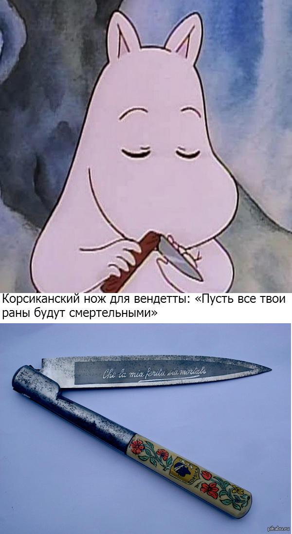Крид прикольные, смешные картинка ножей