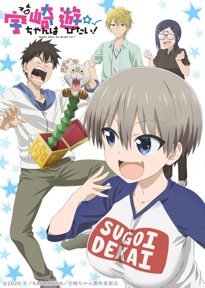 Uzaki chan wa Asobi tai ! SUGOI DEKAI RA © 2020 /KADOKAWA/F 65ph Cartoon Anime Illustration