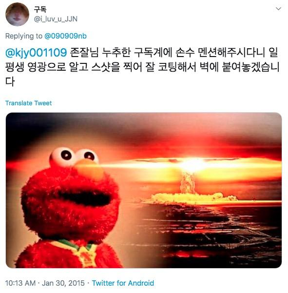 Elmo Nuclear Bomb Know Your Meme