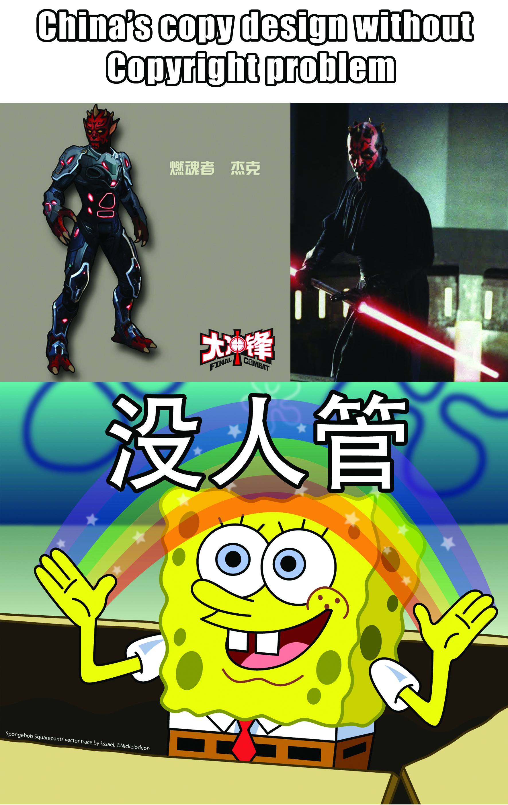 Chinas cody design without copyrightproblem 燃魂者 杰克 spongebob squarepants vector trace by kssael