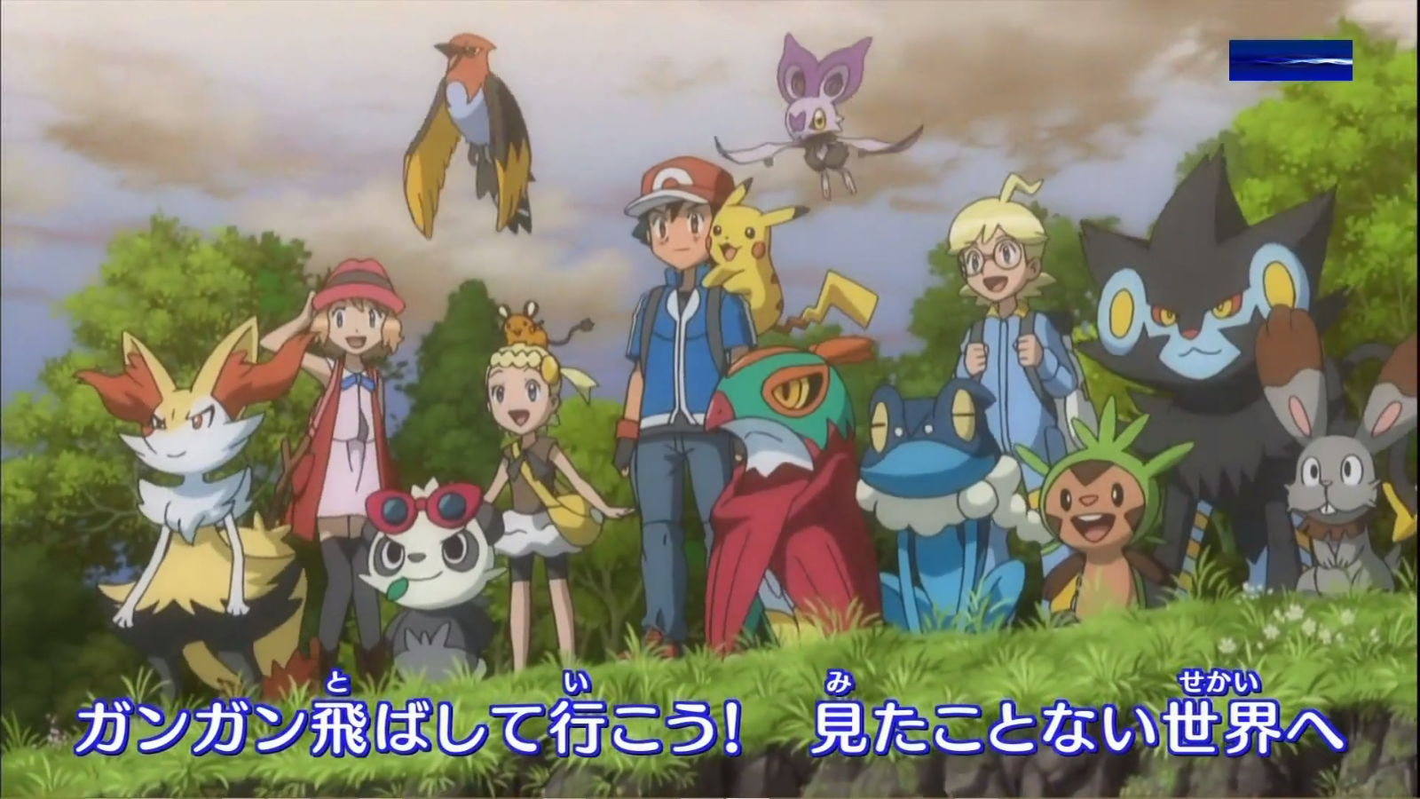 pokemon xy anime opening 3 version 3 pokémon know your meme