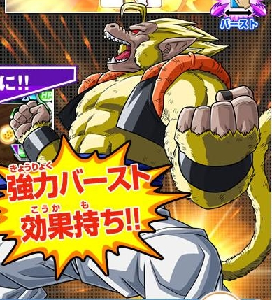 Super Oozaru Gogeta Dragon Ball Heroes Dragon Ball Know Your Meme