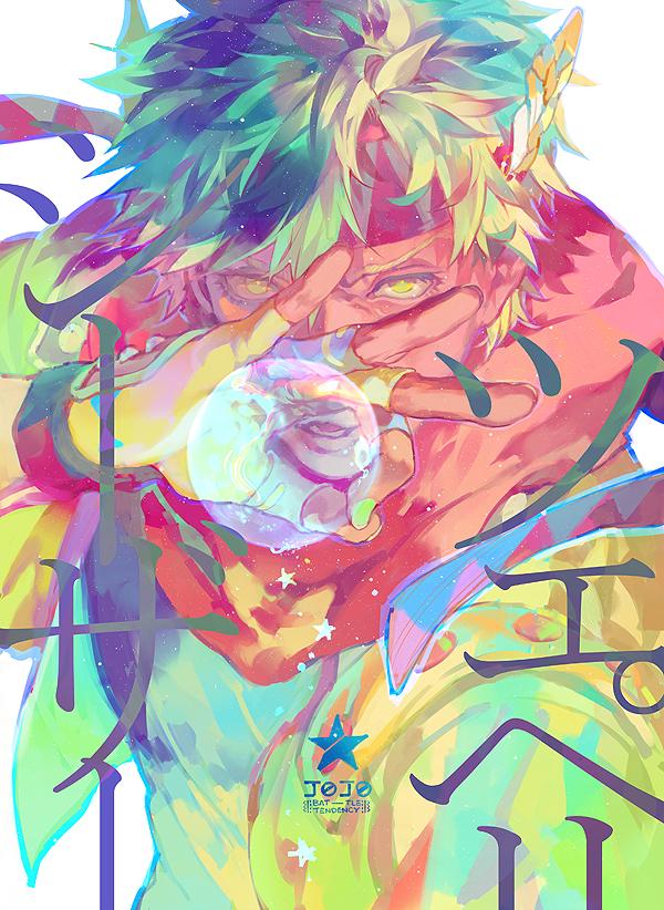 Colorful Caesar Jojo S Bizarre Adventure Know Your Meme
