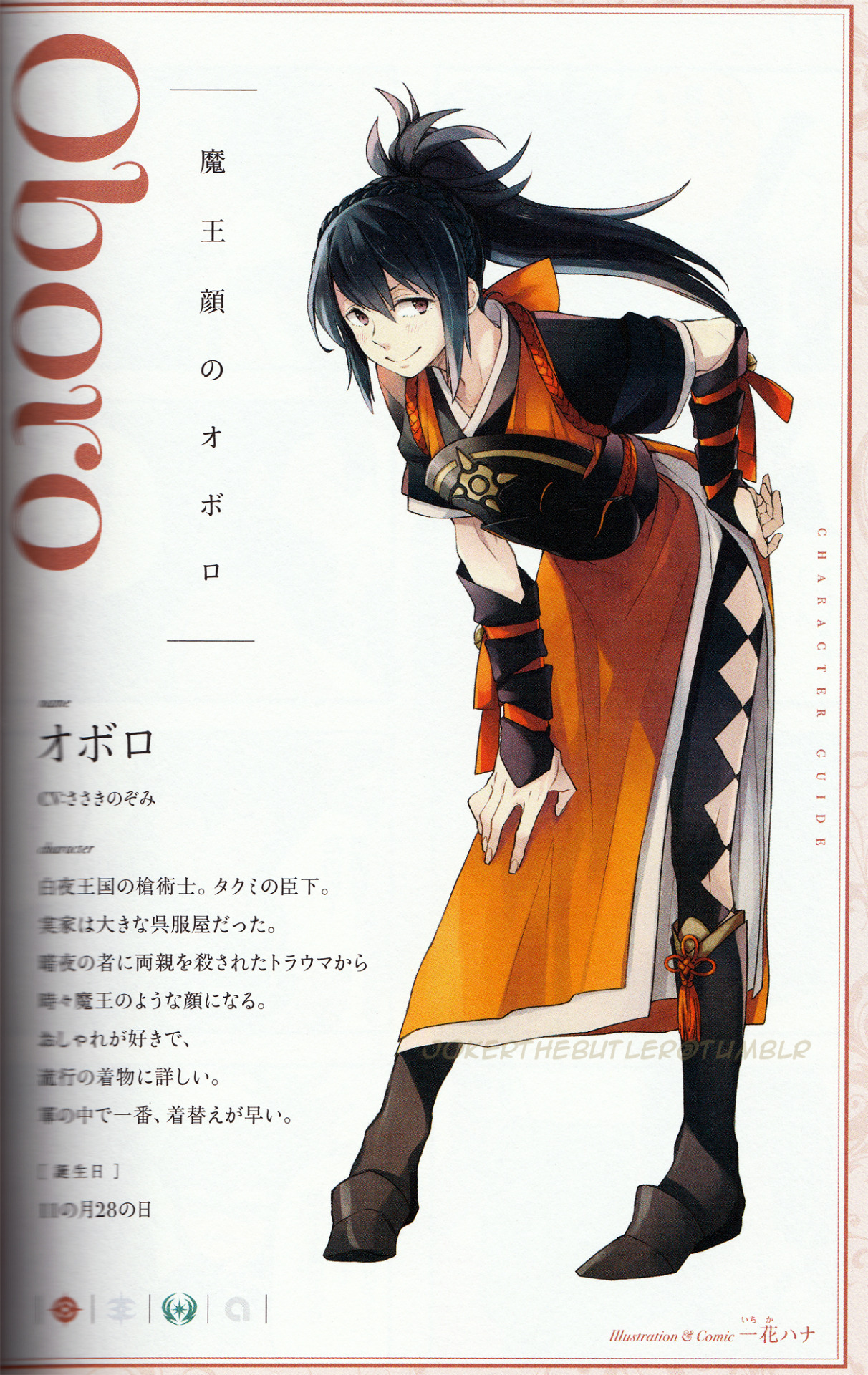 Oboro From The Fe Character Guide Fire Emblem Know Your Meme