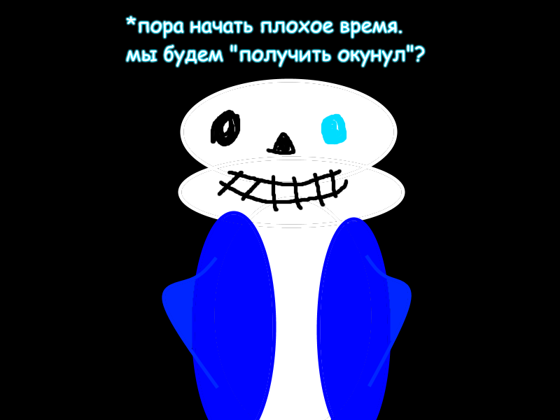 russian text | You're Gonna Have a Bad Time | Know Your Meme