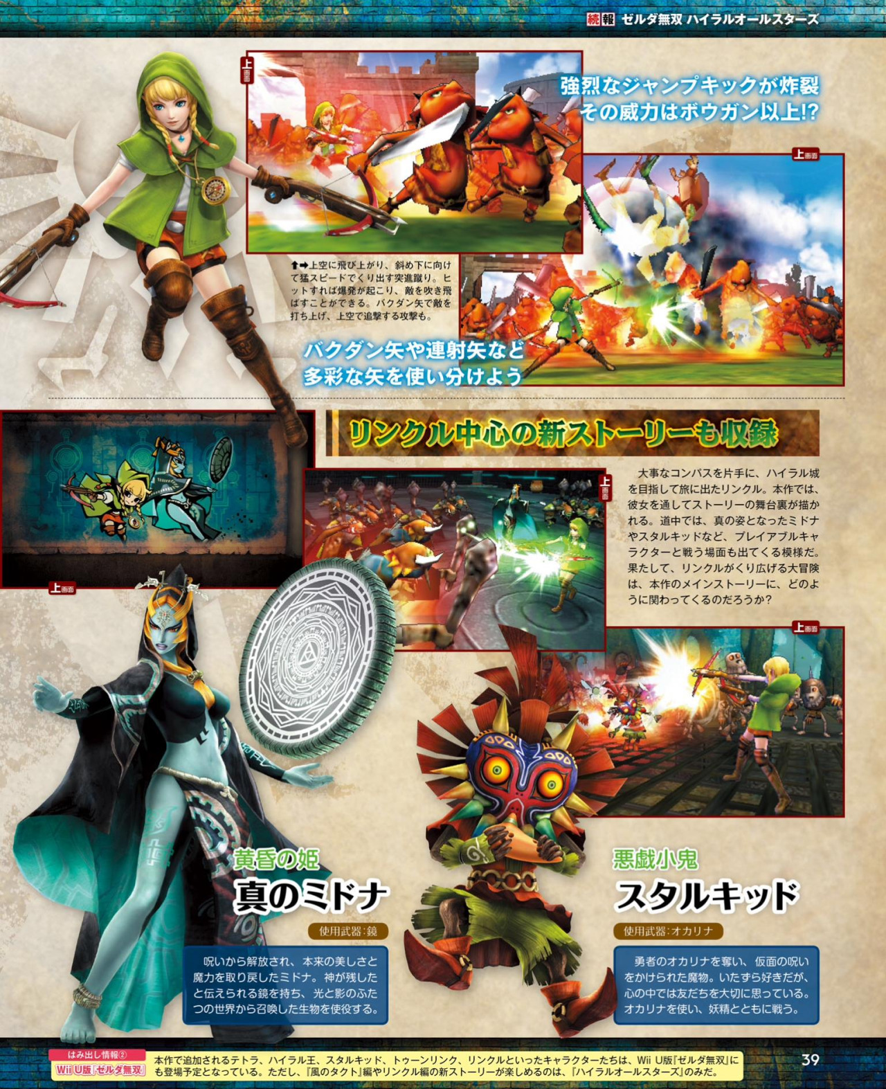 Image result for hyrule-warriors-famitsu-scan-3