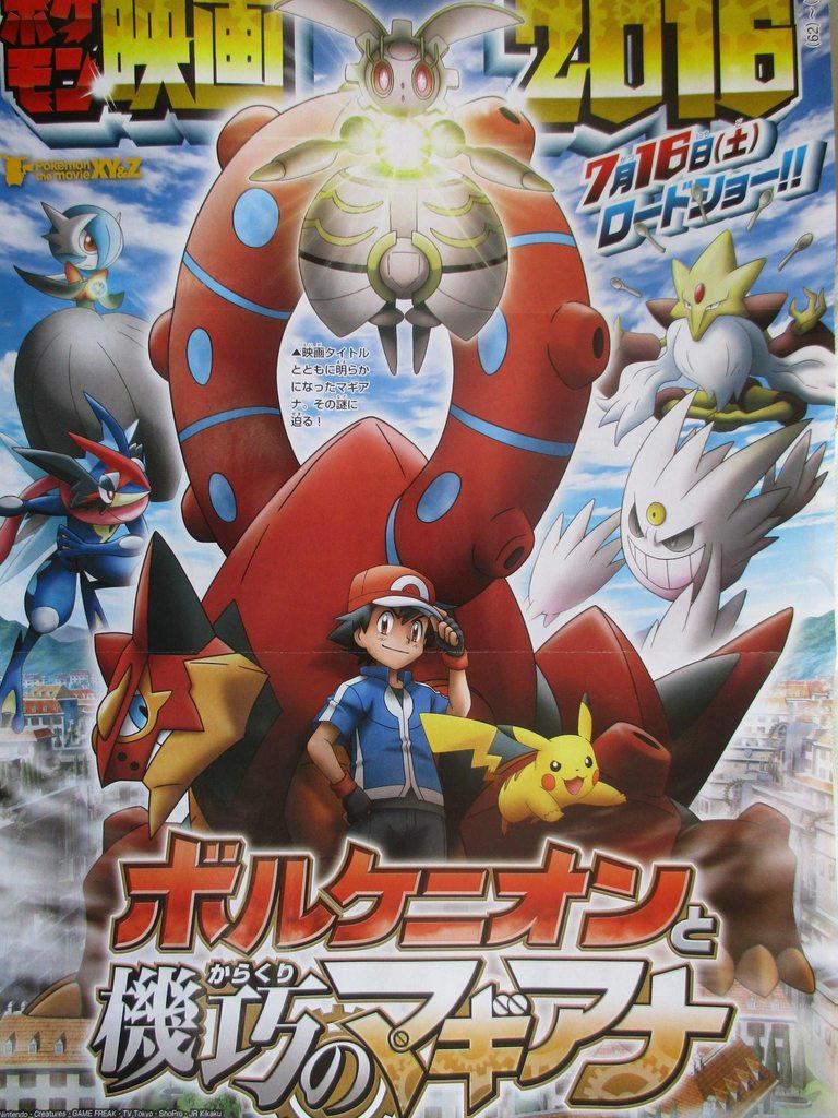 volcanion magearna movie poster pokémon know your meme
