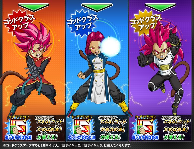 Dragon Ball Heroes - SSJG Saiyan Avatars | Dragon Ball