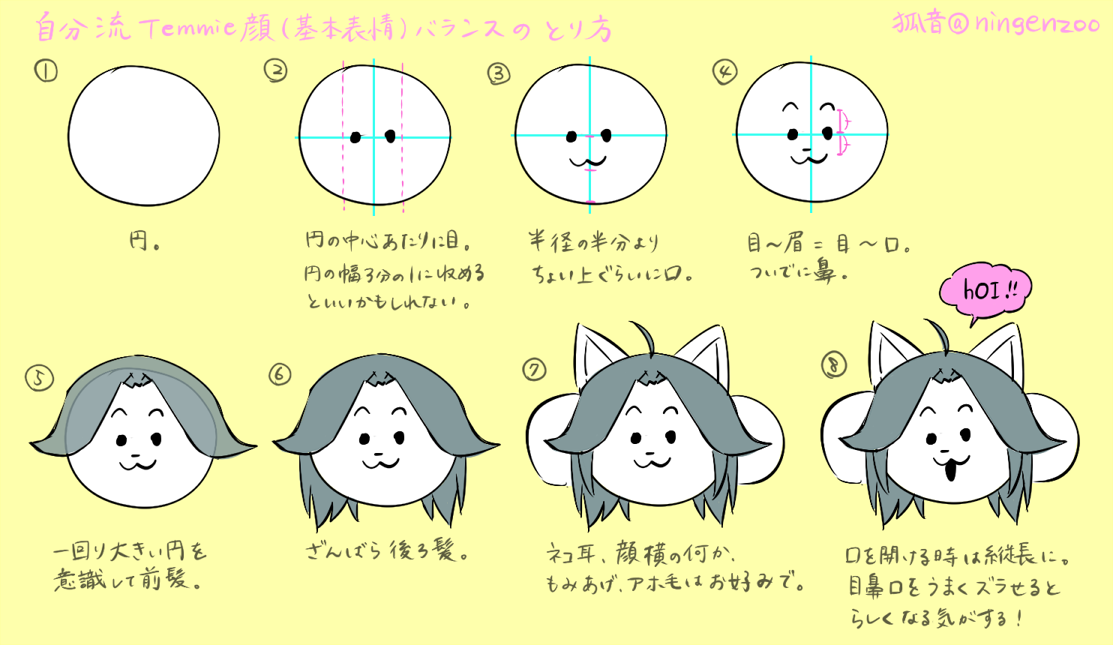 How to draw Temmie | Undertale | Know Your Meme