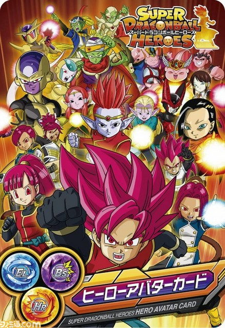 Super Dragon Ball Heroes Avatar Card Dragon Ball Know Your Meme