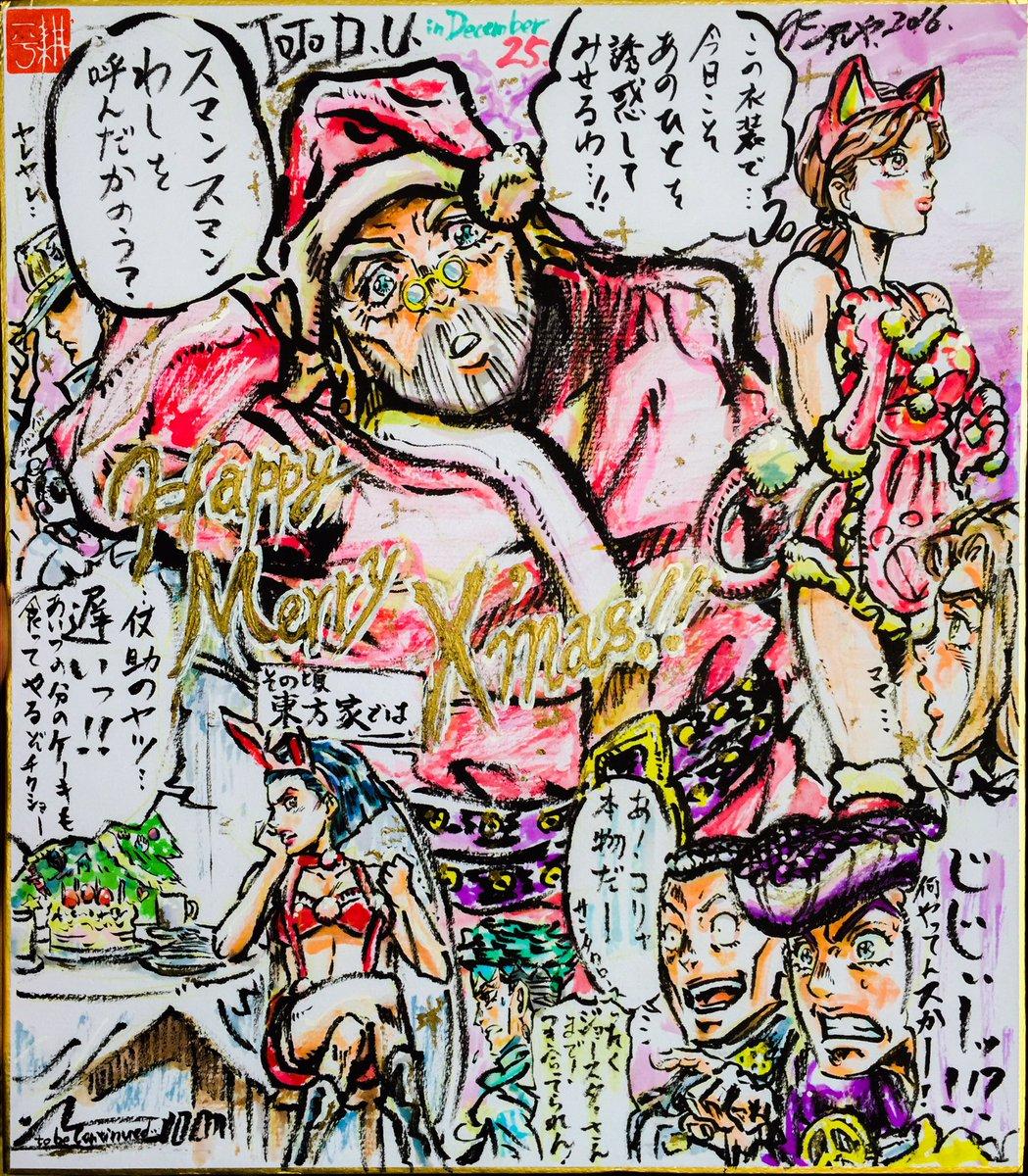 Christmas Milfs Feat.Santa Joseph | JoJo\'s Bizarre Adventure | Know ...