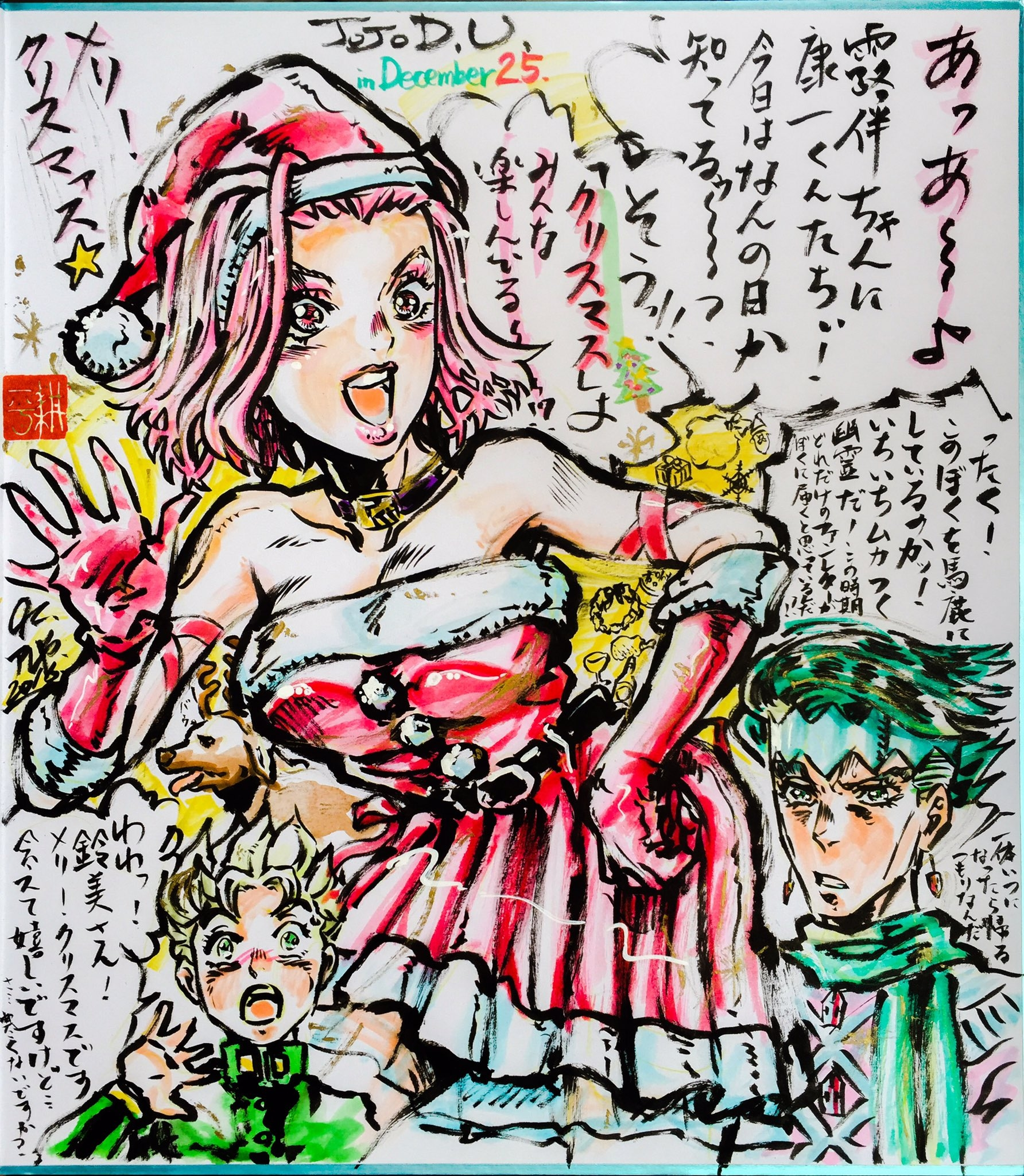 Christmas Reimi | JoJo\'s Bizarre Adventure | Know Your Meme