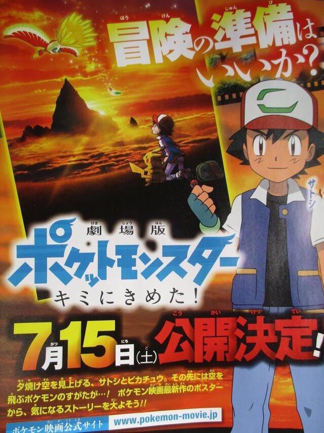 new movie poster pokémon know your meme