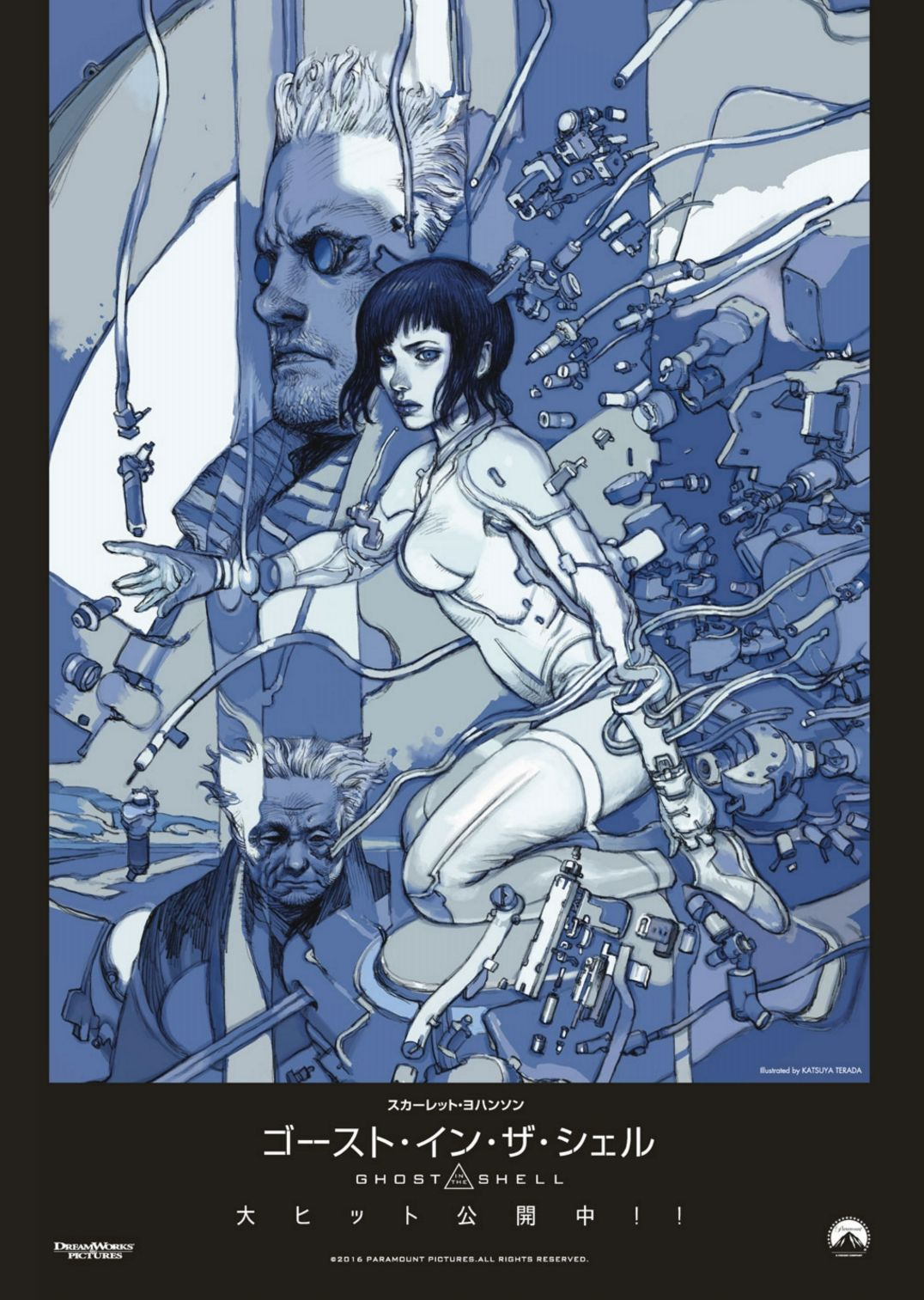 Ghost In The Shell Poster By Katsuya Terada Ghost In The Shell Know Your Meme