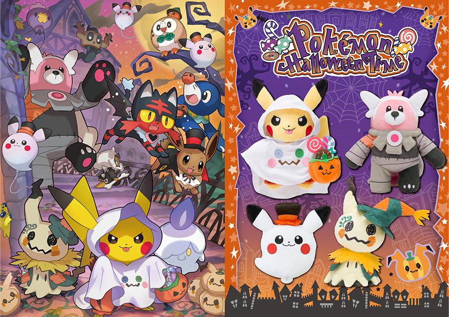 pokemon halloween time 2017 pokémon know your meme