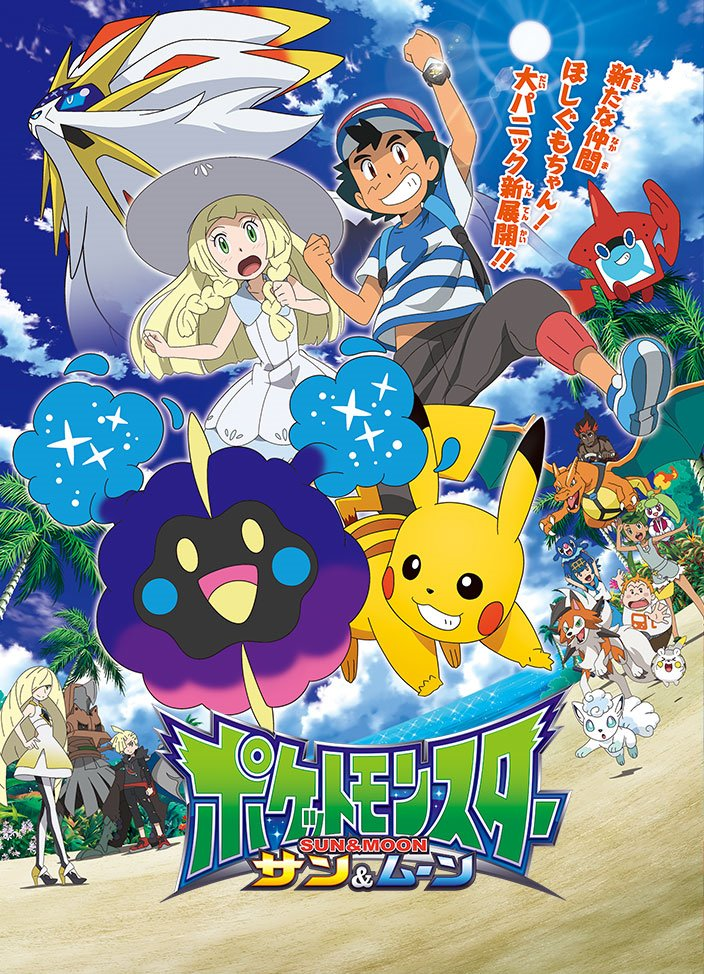 Next Arc Promo Poster Pokemon Sun And Moon Know Your Meme