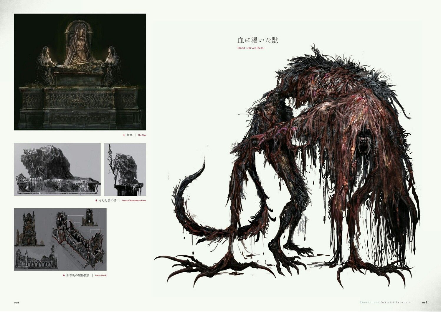 Blood Concept Art