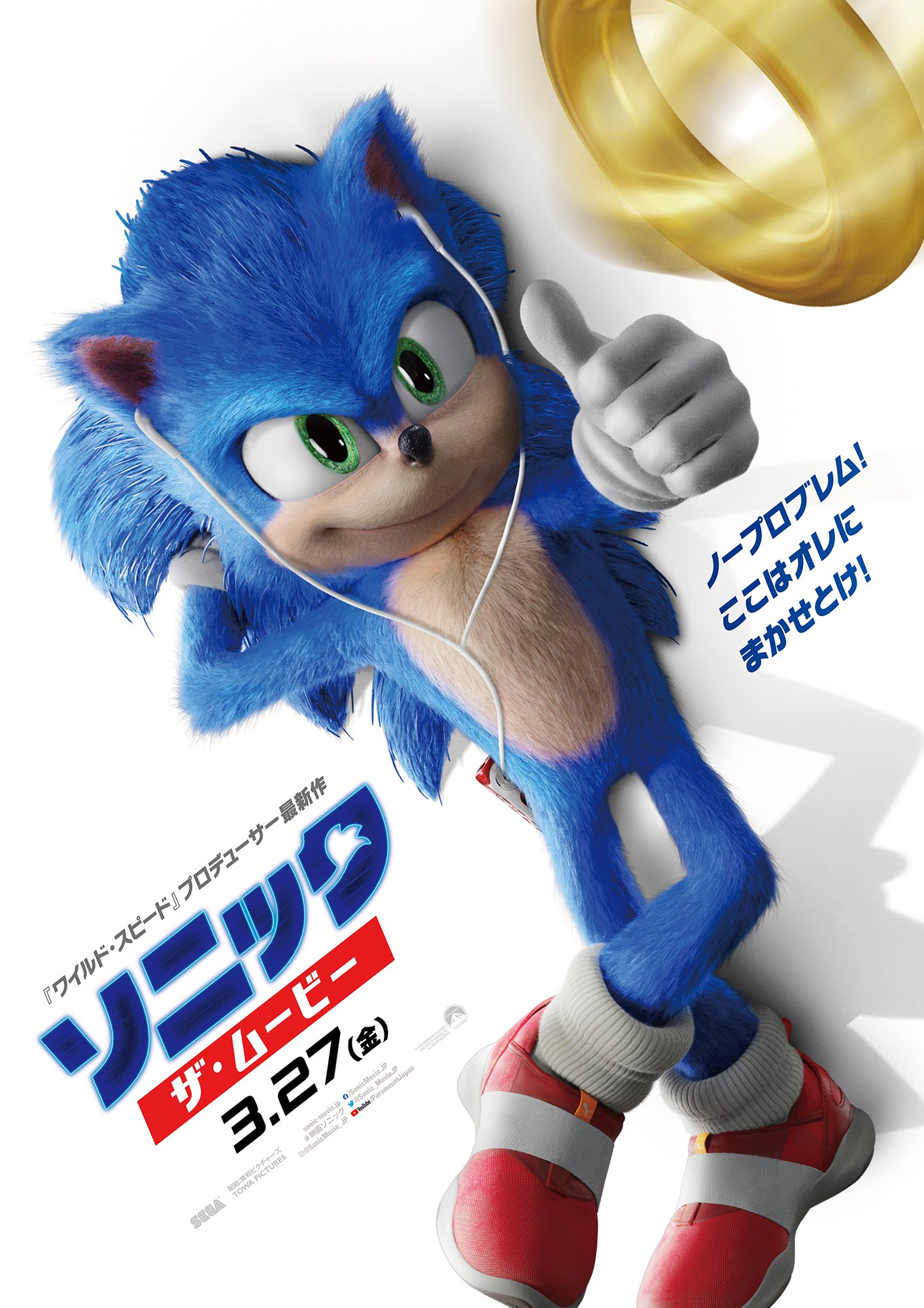 Look At How They Fixed My Boy They Even Got The Headphones Right Sonic The Hedgehog Know Your Meme